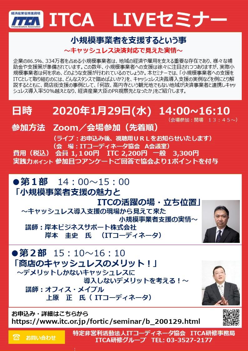200129chirashi.JPG