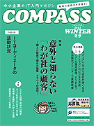 COMPASS_11winter_P0-S135.jpg