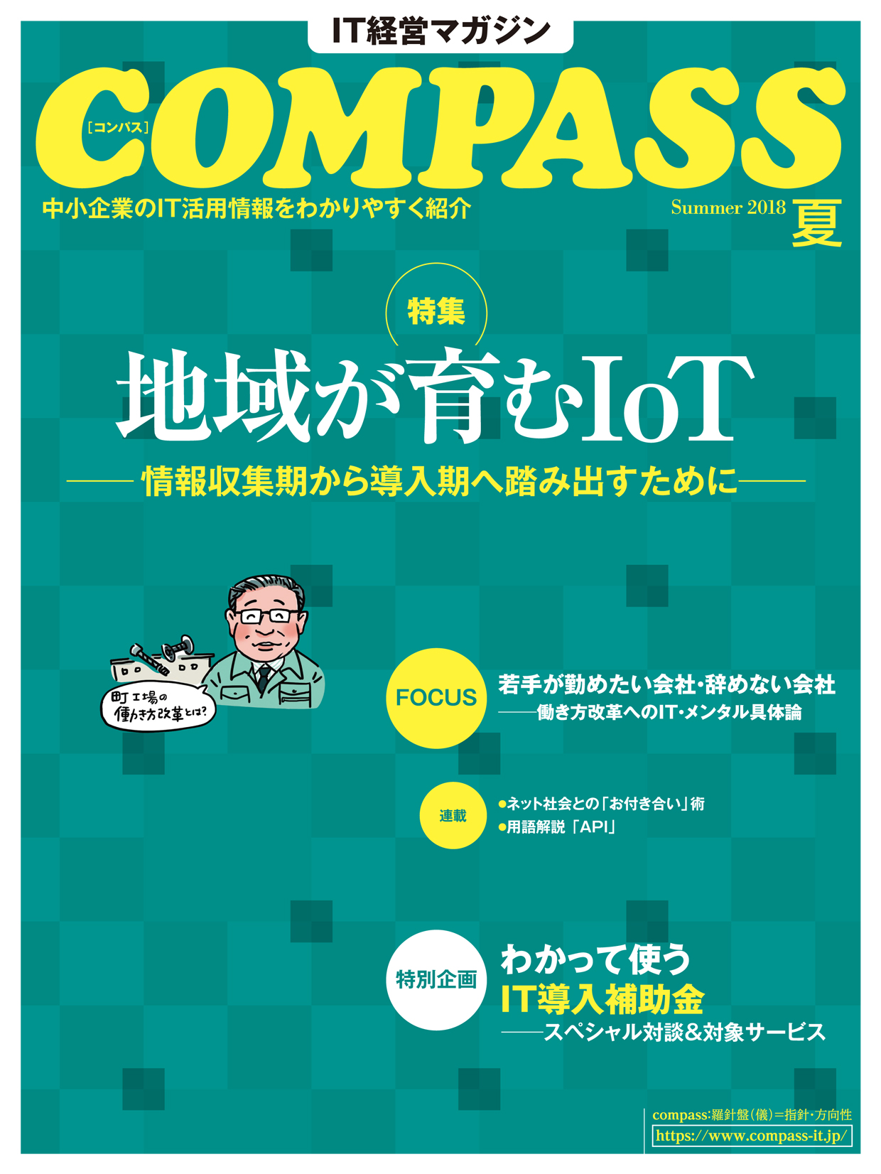 cps18sum_h1web.jpg