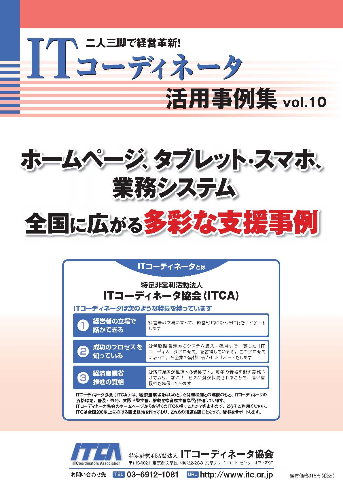 itc10_h1.jpg