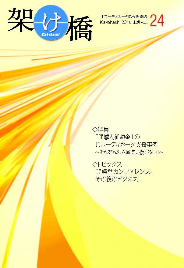 vol-24_h.jpg
