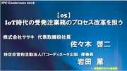 sasaki_iwata.jpg