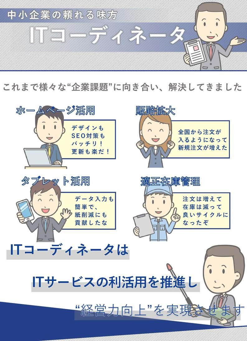 ITCkatsuyou_ページ_1.jpg