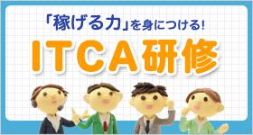 ITCA研修