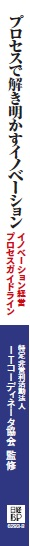 invbook_sebyoushi.jpg