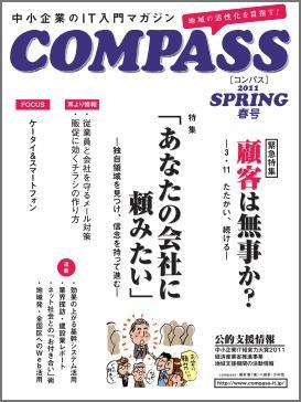 COMPASS_11Spring_pstop.jpg