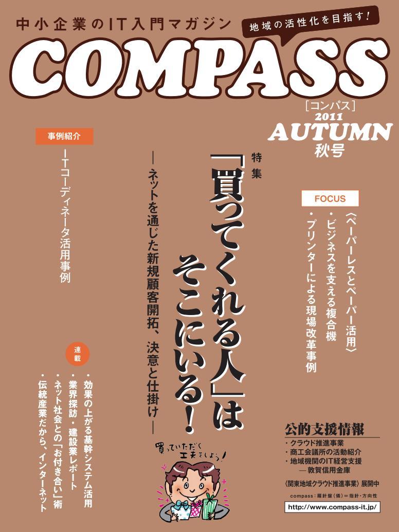 COMPASS_11aut_ptop.jpg
