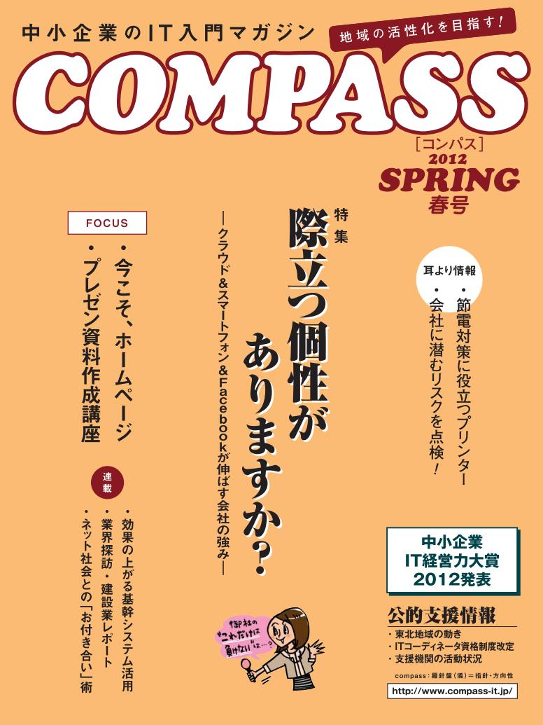 COMPASS_12Spring_ptop.jpg