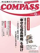 COMPASS_12aut_ptops.jpg