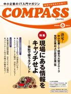 COMPASS春号