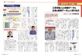 COMPASS 2014年秋号
