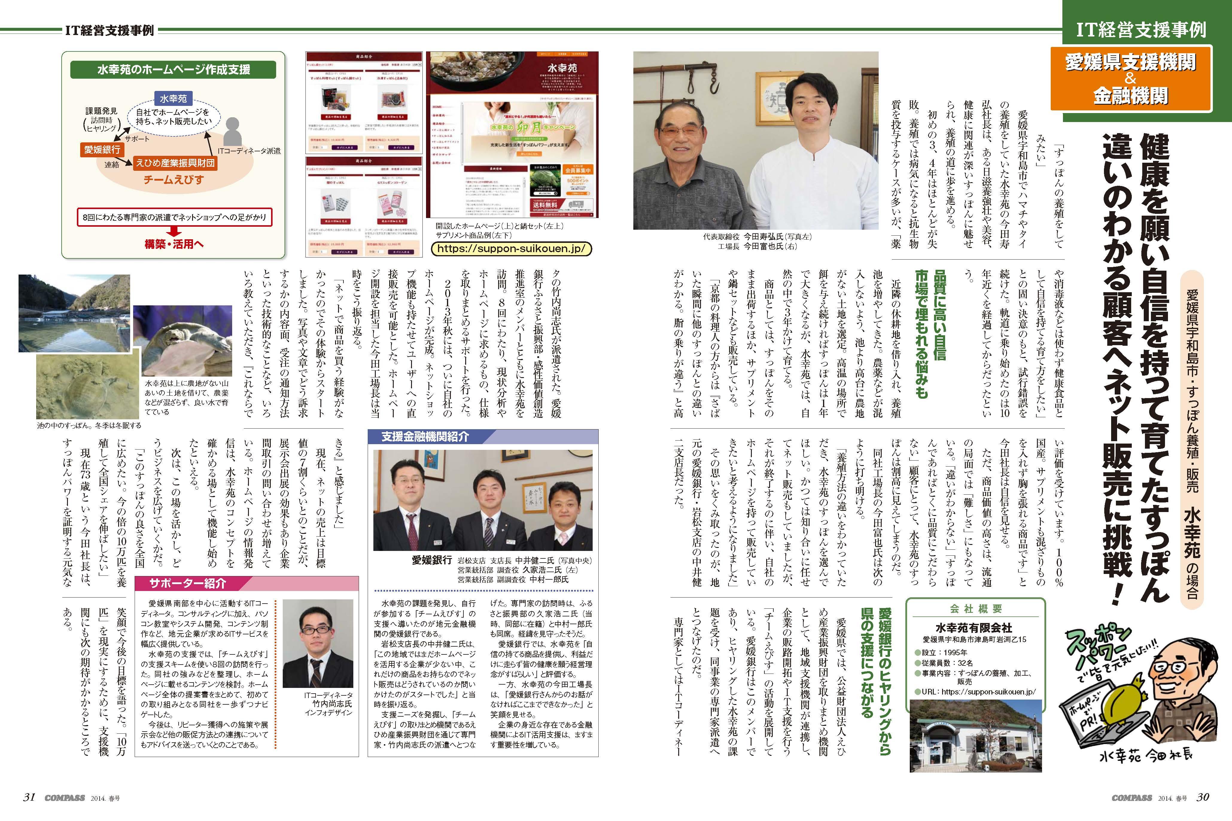 COMPASS 2014年春号